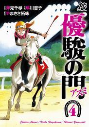 優駿の門-アスミ- 4 漫画