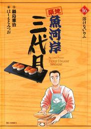 築地魚河岸三代目(16) 漫画