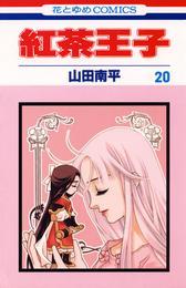 紅茶王子 20巻 漫画