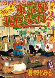 ウヒョッ!東京都北区赤羽 2巻 漫画