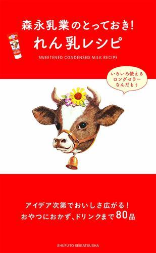 森永乳業のとっておき! れん乳レシピ 漫画