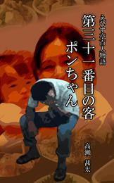 えびす亭百人物語 第三十一番目の客 ポンちゃん 漫画