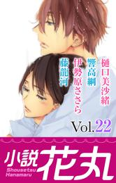 小説花丸 Vol.22 漫画