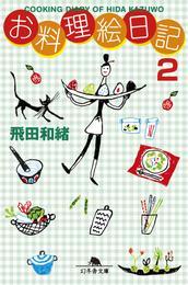 お料理絵日記2 漫画