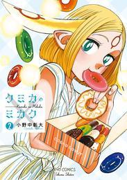 クミカのミカク(2)【特典ペーパー付き】 漫画
