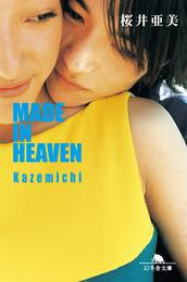 MADE IN HEAVEN Kazemichi 漫画
