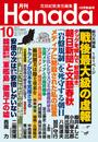 月刊Hanada2017年10月号 漫画