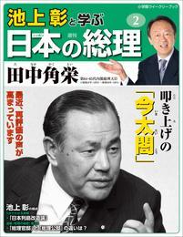 池上彰と学ぶ日本の総理 第2号 田中角栄 漫画