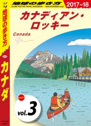 地球の歩き方 B16 カナダ 2017-2018 【分冊】 3 カナディアン・ロッキー 漫画