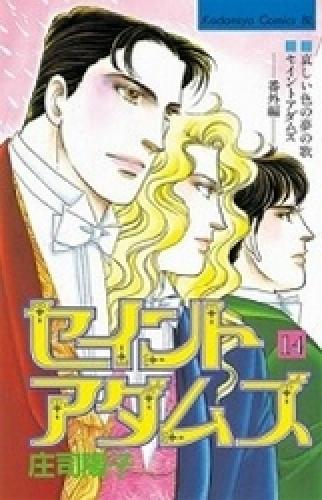 セイントアダムズ  (1-14巻 全巻) 漫画