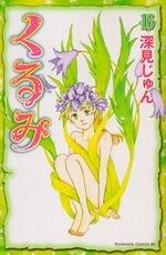 くるみ (1-17巻 全巻) 漫画