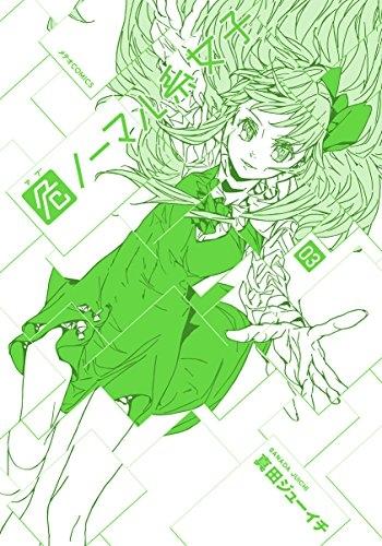 危ノーマル系女子 (1-3巻 最新刊) 漫画