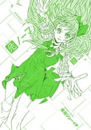 危ノーマル系女子 (1-3巻 最新刊)