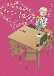 男装喫茶ハニーミルク (1巻 最新刊)