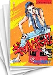 【中古】ギャルボーイ! (1-33巻) 漫画