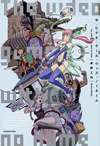 【ライトノベル】ザ・ビデオ・ゲーム・ウィズ・ノーネーム (全1冊) 漫画
