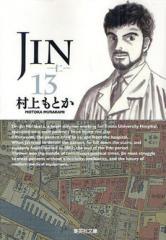 JIN-仁- [文庫版](1-13巻 全巻) 漫画
