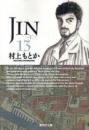 JIN-仁- [文庫版](1-13巻 全巻)