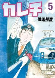 カレチ 5 冊セット全巻 漫画