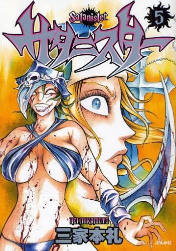 サタニスター (1-5巻 全巻) 漫画