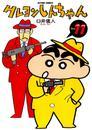 クレヨンしんちゃん 11巻 漫画