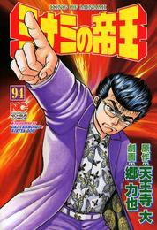 ミナミの帝王 94 漫画
