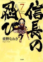 信長の忍び 7巻 漫画