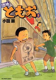 団地ともお(8) 漫画