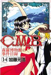 C.M.B.森羅博物館の事件目録(14) 漫画