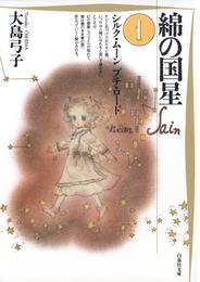 綿の国星 1巻 漫画