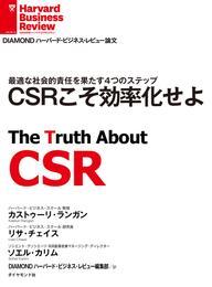 CSRこそ効率化せよ 漫画