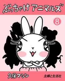ぶっちゃけアニマルズ8 漫画