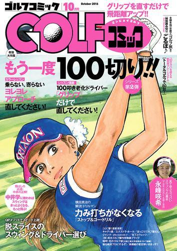 GOLFコミック 2016年10月号 漫画