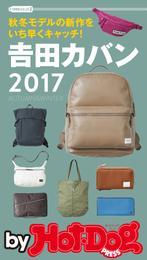 バイホットドッグプレス 秋冬モデルの新作をいち早くキャッチ! 吉田カバン 2017年9/22号 漫画