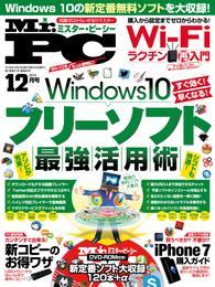 Mr.PC (ミスターピーシー) 2016年 12月号 漫画