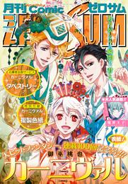 Comic ZERO-SUM (コミック ゼロサム) 2016年3月号[雑誌] 漫画