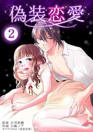 偽装恋愛 2巻 漫画