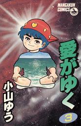 愛がゆく(3) 漫画