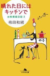 晴れた日にはキッチンで お料理絵日記3 漫画