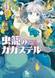 虫籠のカガステル(5)【特典ペーパー付き】 漫画