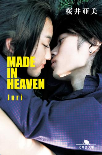 MADE IN HEAVEN Juri 漫画