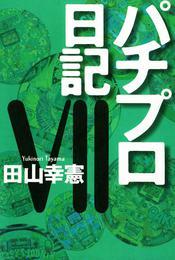パチプロ日記VII 漫画