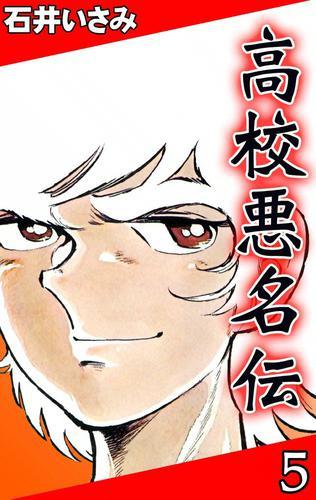 高校悪名伝 (5) 漫画
