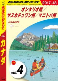 地球の歩き方 B16 カナダ 2017-2018 【分冊】 4 オンタリオ州/サスカチュワン州/マニトバ州 漫画