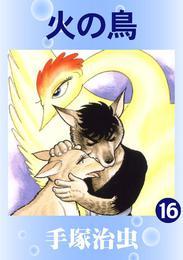 火の鳥(カラー版) 16 冊セット 全巻