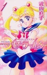 美少女戦士セーラームーン [新装版] (1-12巻 全巻) 漫画