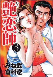 艶恋師 (1-3巻 全巻)