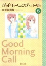 グッドモーニング・コール [文庫版] (1-6巻 全巻) 漫画