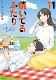 焼いてるふたり (1-3巻 最新刊)