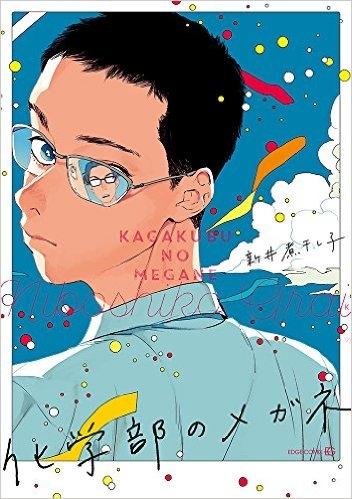◆特典あり◆化学部のメガネ( 漫画